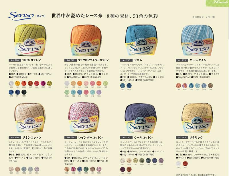 ☆ DMC limited disposal price! Senso fil Senso cotton metallic ART-740 4F yarns knitting Sumerian