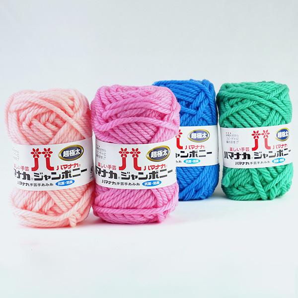 ハマナカ ジャンボニー 色1 【KY】 アクリル毛糸 毛糸 編み物 エコたわし アクリルたわし