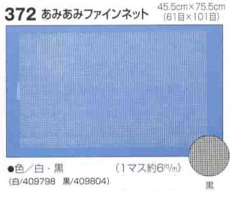 あみあみファインネット 白 H200-372-1 【KY】 ハマナカ手芸 45.5cm×75.5cm バッグ アンダリヤ メルヘンテープ
