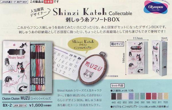刺しゅう糸アソートBOX シャトンシャトンムズ BX-2 【KY】 オリムパス 刺しゅう糸 shinzi katoh