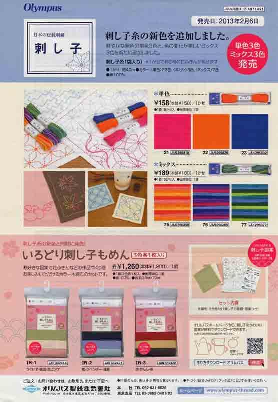 """""""Quilting thread, (Bokashi mix) 20 m cotton quilting thread"""