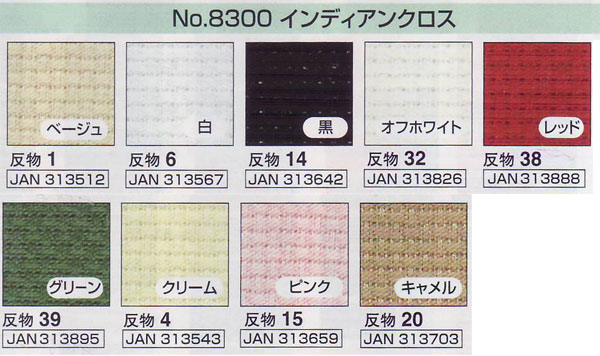 Indian cross-No.8300(10cm unit) cotton fabric