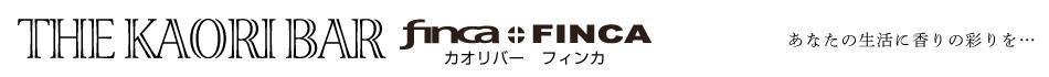 THE KAORI BAR FINCA:オリジナル香水専門店「ザ・カオリバーフィンカ」楽天市場直営店です!