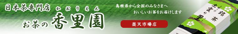 お茶の香里園:香里園より美味しいお茶を全国にお届けします