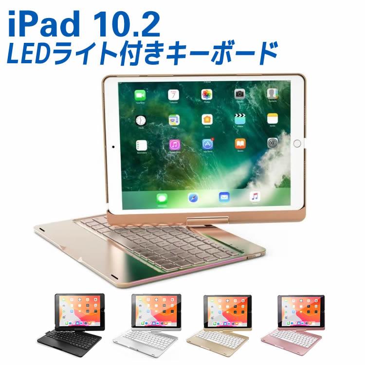 バックライト付きiPad Bluetooth キーボード iPad 10.2 第7世代 7色LEDバックライト キーボードケース キーボードカバー 送料無料 ストアー 期間限定送料無料 360度回転機能 98050017 ワイヤレス Bluetoothキーボード リチウムバッテリー内蔵