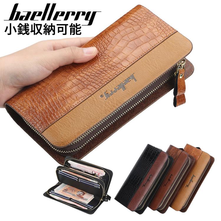 洗練された美しいデザイン×追求された機能性 長財布 財布 メンズ ラウンドファスナー ライチ柄 上質 ウォレット ラッピング無料 ロング 男性用 シンプル カード8枚収納 父の日 コインケース PUレザー 18030014 型押し 大容量
