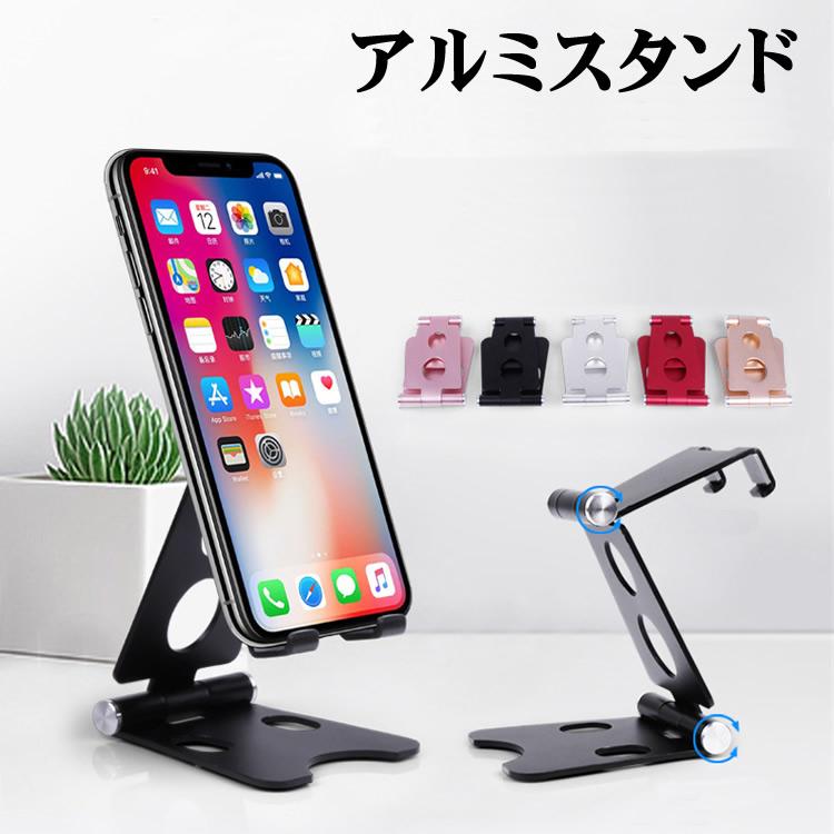 9.7インチまでのiPhone iPad スマホ 800円OFFクーポン配布中 iPhoneスタンド 卓上スタンド アルミスタンド 大好評です スマートフォンスタンド 自由角度調整 25%OFF 98090001 タブレットスタンド アルミ製