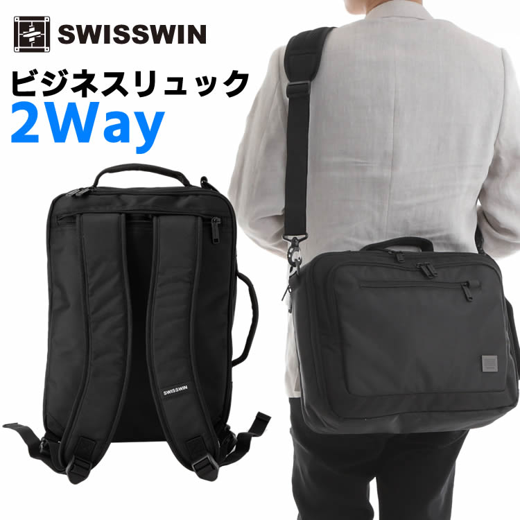 目的に合わせた使いやすいバックパック SWISSWIN SWE1018 ビジネスリュック バックパック リュックバックパック リュック ショルダー ビジネス 19010003 ブリーフケース バッグ 3WAY 手提げ 直輸入品激安 日本最大級の品揃え レジャー