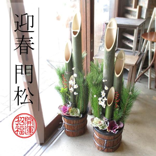 迎春門松 1.0m 杉皮巻き 1対セット 送料無料 薫る花 お歳暮 お正月 年末年始 年越し特集 玄関 販売 天然 造花 一対 1m 100cm 8号鉢サイズ 早割り