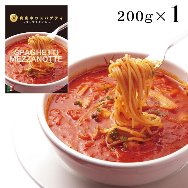 冷凍だからこそ再現出来たイルキャンティ人気メニューをご家庭で 真夜中のスパゲティ(少し辛目のガーリックトマトスープ仕立て冷凍パスタソース)[200g]キャンティ レストランの味 冷凍食品 ギフト お取り寄せ グルメ