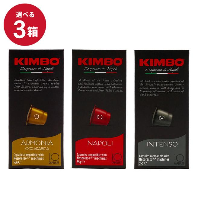 お試しセット 選べる3種類 キンボ カプセルコーヒー 5.7g×10カプセル×3箱 ネスプレッソ 互換