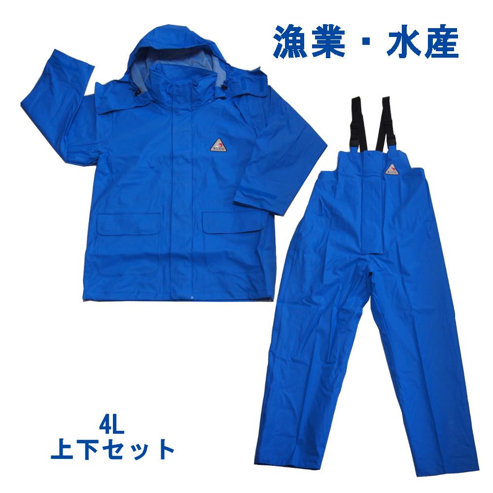 レインウェア 上下 大きいサイズ 4L 水産 作業 釣り 防水 合羽 レインスーツ マリンメジャー