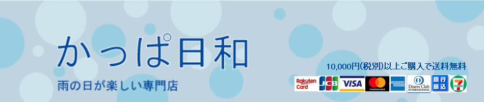 かっぱ日和:仕事でもアウトドアでも使えるレインウェア、雨具の専門店。