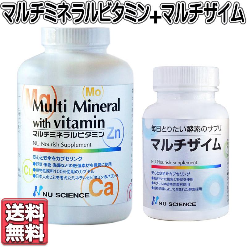 【送料無料】2種類セット:マルチビタミン剤「総合マルチミネラルビタミン」(180カプセル) +マルチ酵素 「マルチザイム」(90カプセル) 【smtb-k】【w4】