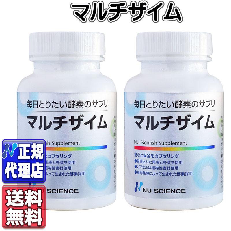 【送料無料】2本セット:エンザイム(酵素)を摂ろう!マルチ酵素 「マルチザイム」(90カプセル×2) ニューサイエンス 【smtb-k】【w4】キャッシュレス5%還元ポイント還元消費者還元対象商品