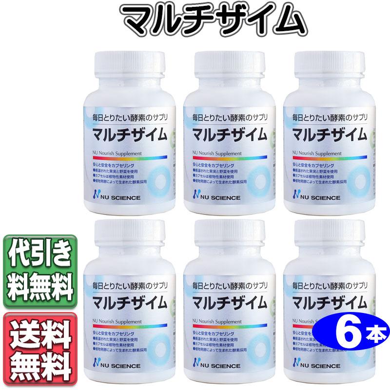 【送料無料】6本セット:エンザイム(酵素)を摂ろう!マルチ酵素 「マルチザイム」(90カプセル×6)  【smtb-k】【w4】
