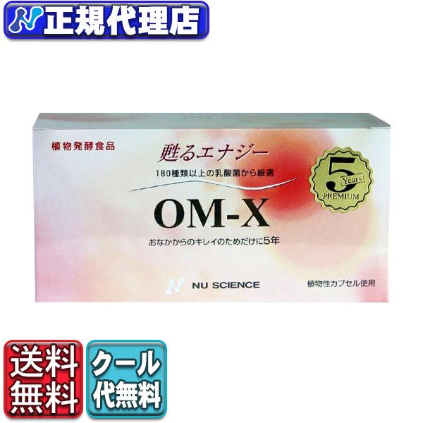 クール代無料! 【送料無料】 12種乳酸菌 「OM‐X」(100カプセル)ニューサイエンス正規代理店【smtb-k】【w4】