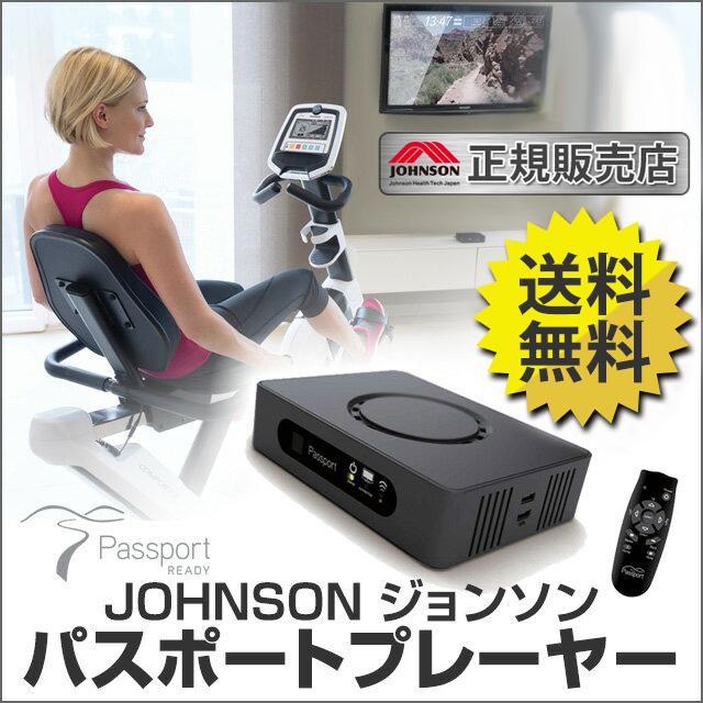 【送料無料・ポイント10倍!】 JOHNSON パスポートプレーヤー PASSPORT-PLAYER / ジョンソンヘルステック フィットネスマシン オプション カーディオプログラム ランニングコース 【対応機種: Paragon8E/Adventure3/Andes7i/Comfort7/ComfortR/MATRIX】