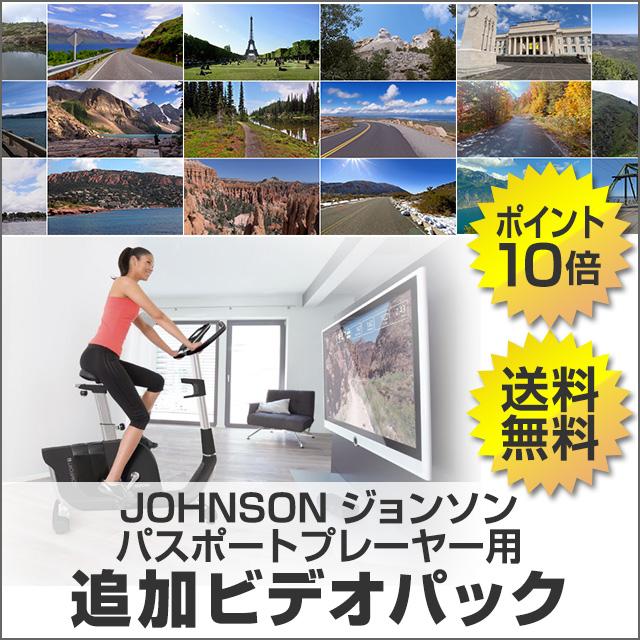 【送料無料・ポイント10倍!】 JOHNSON パスポートプレーヤー用 ビデオパック / ジョンソンヘルステック フィットネスマシン ランニング 追加 コース PASSPORT-PLAYER ルームランナー オプション