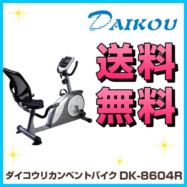 ダイコウ リカンベントバイク DK-8604R【送料無料】ルームランナー 有酸素運動 健康器具 ダイエット器具 運動器具 リハビリ 運動不足 電動 傾斜 クッション ダイコー 代引不可