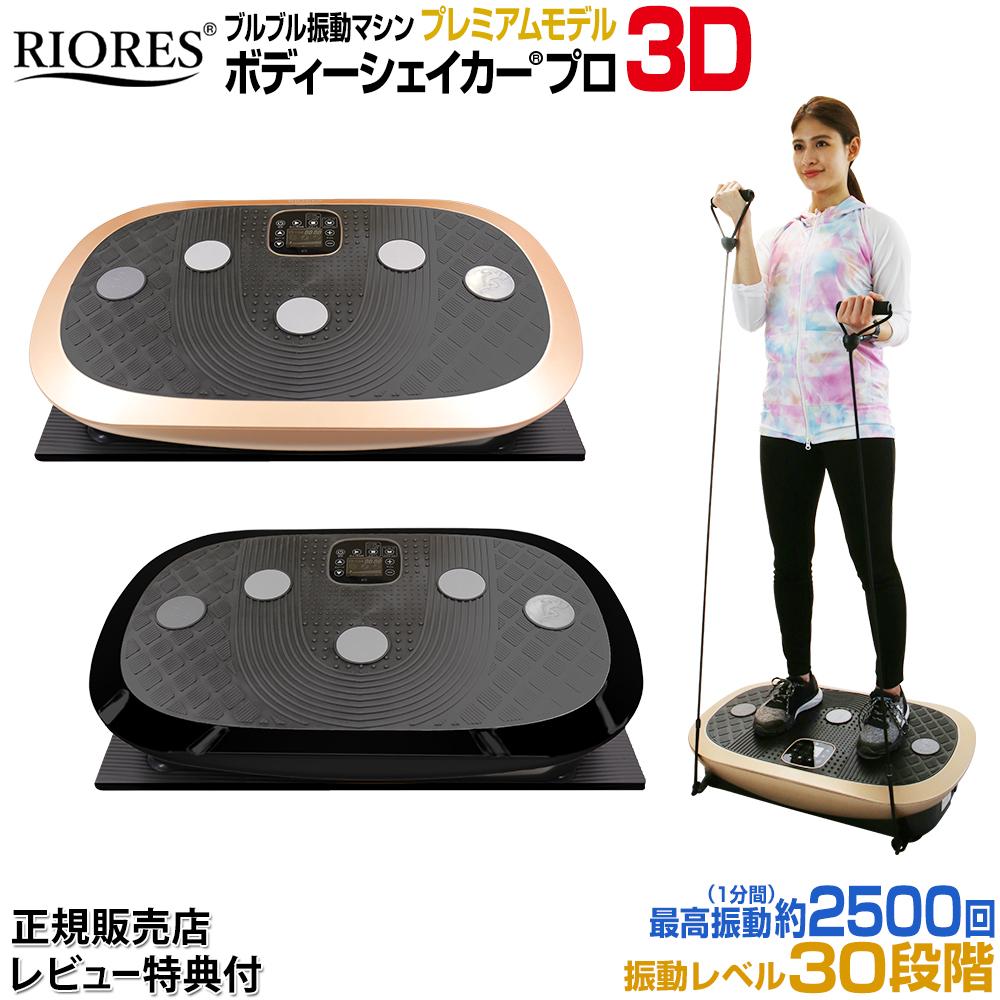 3d ダイエット 振動マシン シャンパンゴールド ブラック ダイエット器具 プロ リオレス 振動 ボディシェイカー ブルブルマシーン ブルブル マシン お腹周り