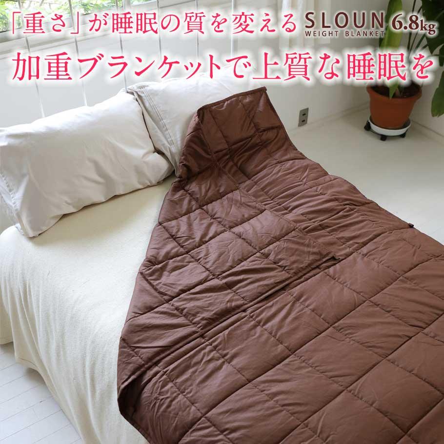 加重ブランケット SLOUN スラウン 6.8kg 掛け布団 毛布 ウェイトブランケット 寝具 不眠症対策 快眠 寝不足解消 上質な睡眠 睡眠環境 安眠 重い毛布 6.8kg