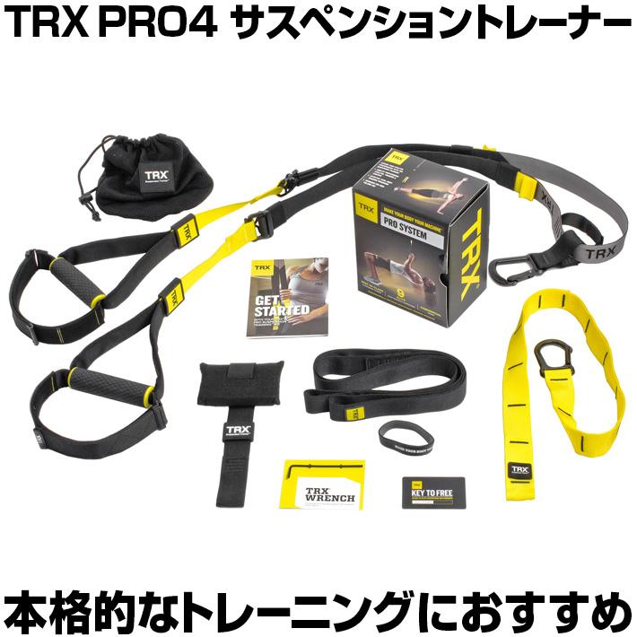TRX PRO4 サスペンショントレーナー 家庭用 フィットネス 健康器具 筋トレ 体幹トレーニング 筋力トレーニング 自宅 筋トレ 全身 CRX50専用オプション