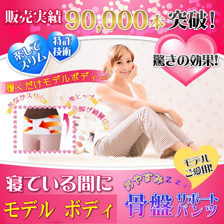 !Deficit _ low ★ pelvis underwear & body warmer set! I exceed 90,000 TV, magazine ★ explosion hit entertainer model habitual use! A lot! I have の <request> and am limited to the number! While sleep service ★ especially; slim beauty body two poi