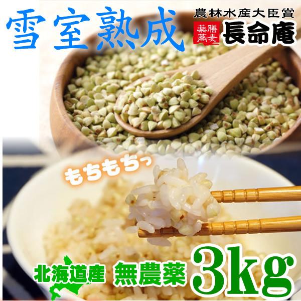 そばの実 国産 3kg 北海道産 北海道 幌加内 蕎麦の実 食物繊維 むき実 そばのみ 【 ラッキーシール 】 【メール便 送料無料 】