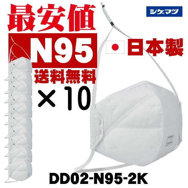 送料無料で最安値! 重松製作所 シゲマツ N95マスク 10個 日本製 二つ折り DD02-N95-2K 使い捨て式防じんマスク