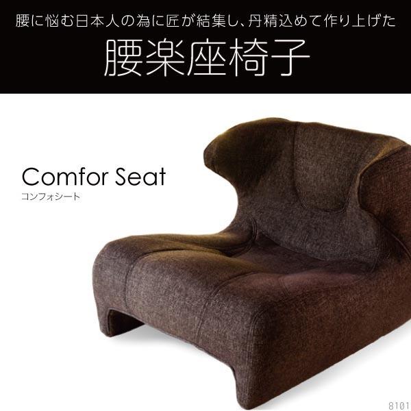 匠の腰楽座椅子 コンフォシート ブラウン 4531661044639 株式会社ドリーム