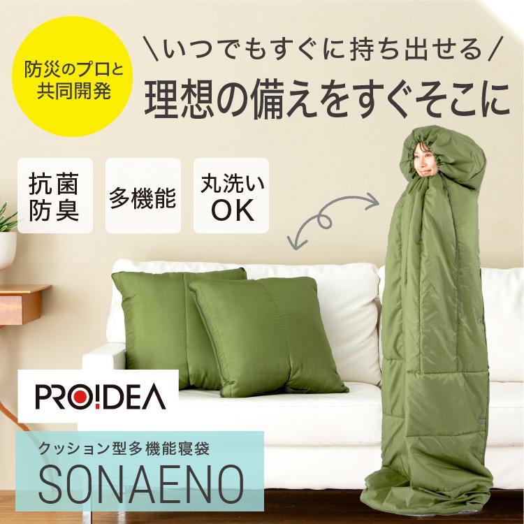 公式通販 防災時に必要なことを全て詰め込んだ1品 SONAENO 再再販 クッション型多機能寝袋 4531661079884
