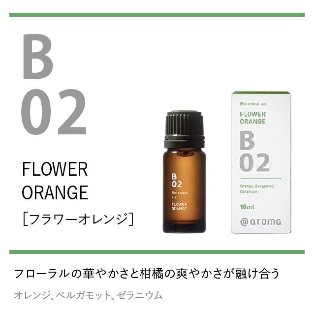 アットアロマ 100%ピュアエッセンシャルオイル〈Botanical air B02 フラワーオレンジ〉250ml 精油 【送料無料】【985347】