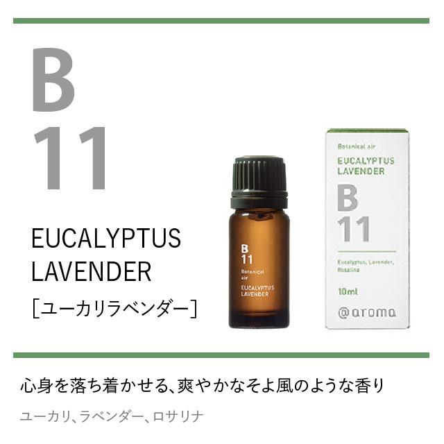 アットアロマ ボタニカルエアー B11 ユーカリラベンダー 450ml Botanical air 100%ピュアエッセンシャルオイル【985347】