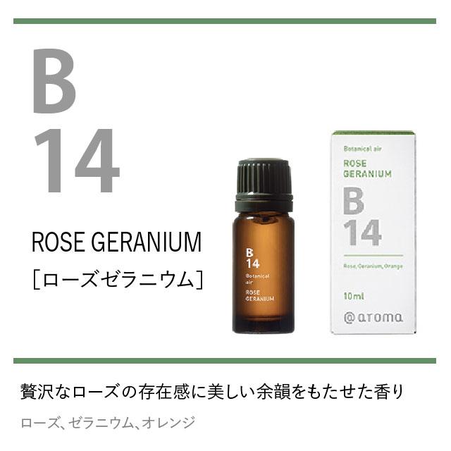 アットアロマ ボタニカルエアー B14 ローズゼラニウム 450ml Botanical air 100%ピュアエッセンシャルオイル【985347】