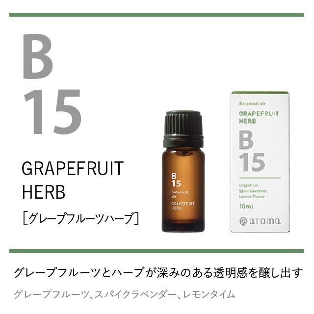アットアロマ 100%ピュアエッセンシャルオイル〈Botanical air B15 グレープフルーツハーブ〉450ml 【送料無料】【985347】