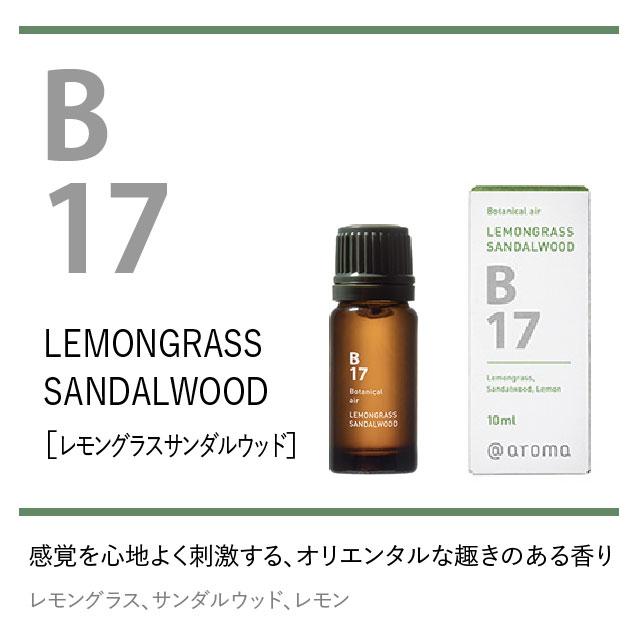 アットアロマ 100%ピュアエッセンシャルオイル〈Botanical air B17 レモングラスサンダルウッド〉450ml 【送料無料】【985347】