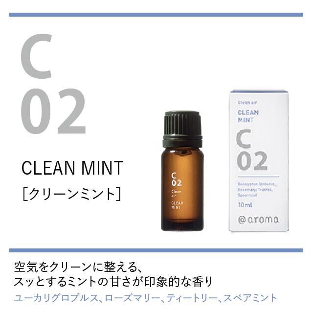 アットアロマ 100%ピュアエッセンシャルオイル〈Clean air C02 クリーンミント〉450ml 【送料無料】【985347】
