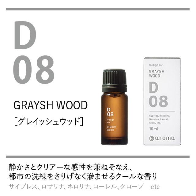 アットアロマ 100%ピュアエッセンシャルオイル〈Design air D08 グレイッシュウッド〉250ml 【送料無料】
