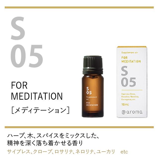 アットアロマ 100%ピュアエッセンシャルオイル〈Supplement air S05 メディテーション〉450ml 【送料無料】