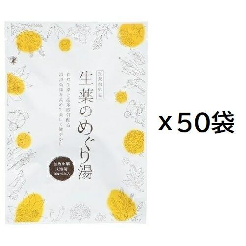 生薬のめぐり湯 小袋タイプ(1袋:30g) x 50袋 松田医薬品株式会社 入浴剤