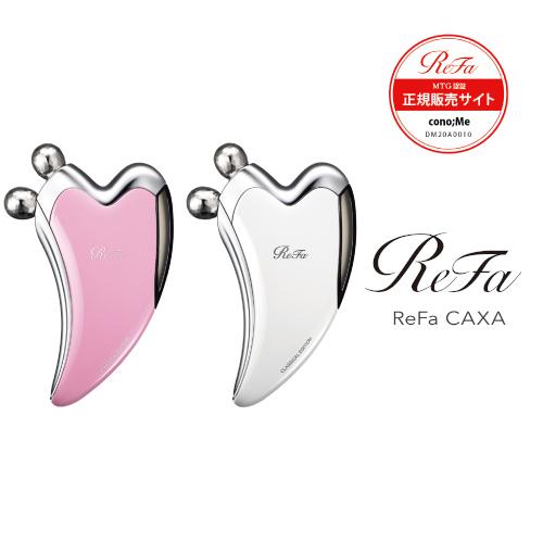 【即納】リファカッサ ReFa CAXA ピンク ホワイト MTG正規品