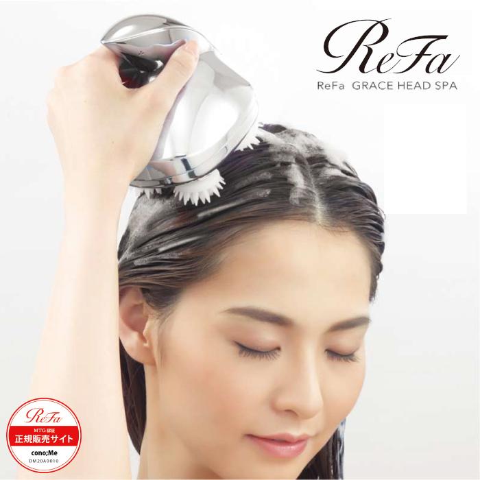 【エントリーで2倍】リファグレイス ヘッドスパ ReFa GRACE HEAD SPA MTG正規品 正規店