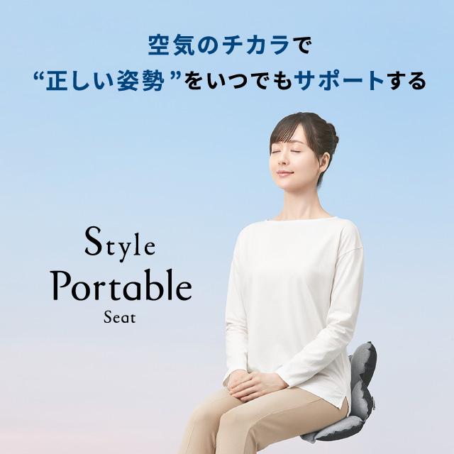 いつでも、どこでも 「心地いい」を持ち運ぶ 交換無料 新しいStyle 即納 スタイルポータブル シート 4573176153673 Portable MTG正規品 送料無料でお届けします Style Seat