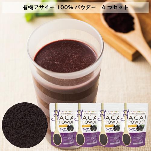有機アサイー100%パウダー 100g Organic Acai powder 4つセット 生活の木