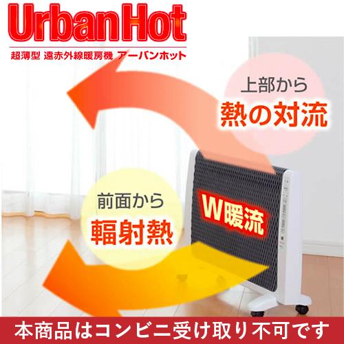 アーバンホット 暖房機 ゼンケン 遠赤外線 ヒーター 【送料無料】