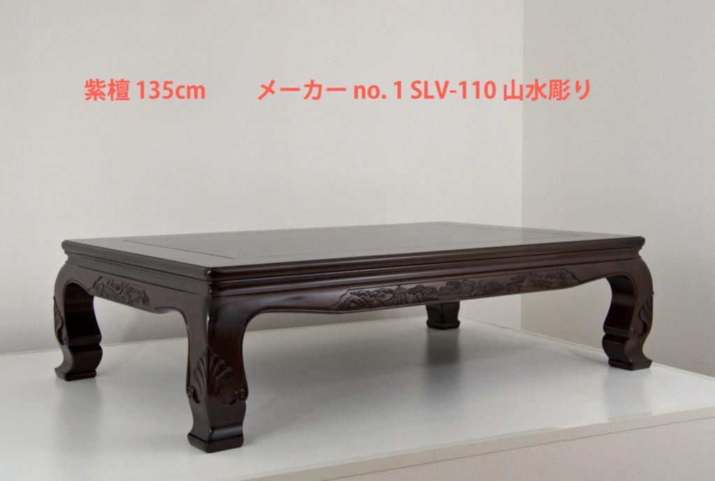 【新品】座敷机 紫檀 4.5尺机 135cm 風景彫り 漆仕上げ 座卓 唐木家具 no.1608