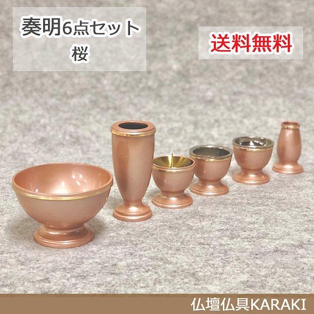 【モダン仏具】「奏明」6点セット 桜 3.0寸