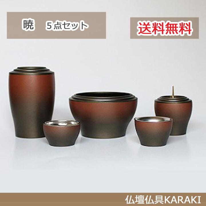 モダン仏具 【光明】 暁 5点セット