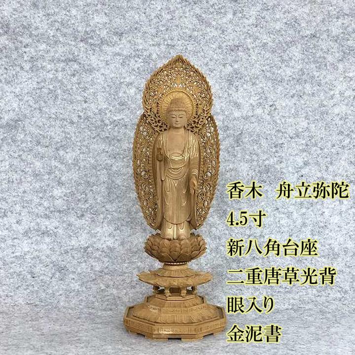 仏像 香木 舟立弥陀 新八角台二重唐草光背眼入り金泥書4.5寸